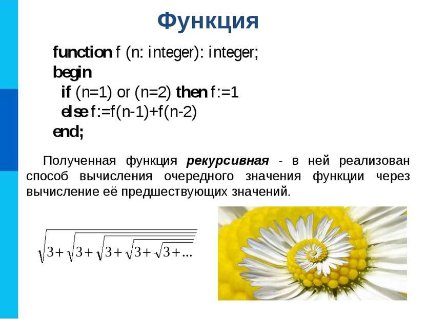 Функция function f (n: integer): integer; begin if (n=1) or (n=2) then f:=1 e...