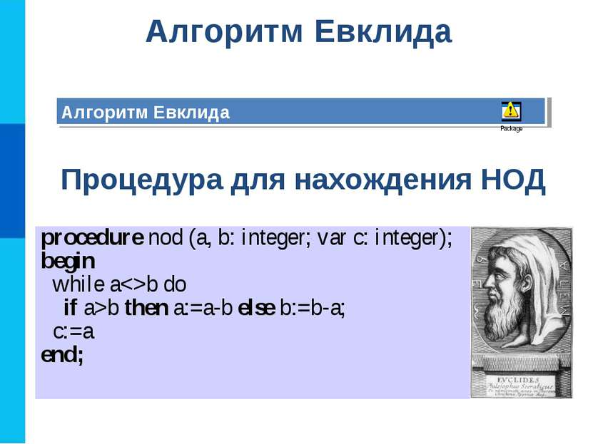 Алгоритм Евклида Алгоритм Евклида Процедура для нахождения НОД procedure nod ...