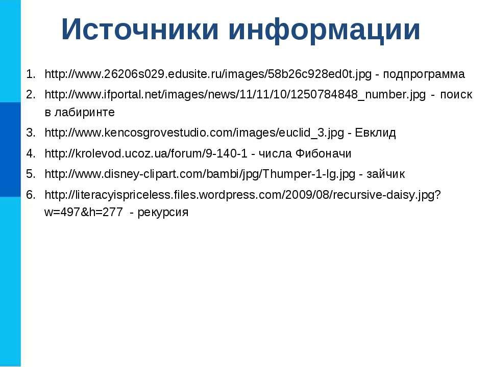 Источники информации http://www.26206s029.edusite.ru/images/58b26c928ed0t.jpg...