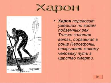 Xарон перевозит умерших по водам подземных рек Только золотая ветвь, сорванна...