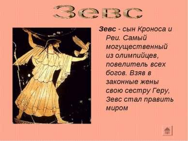 Зевс - сын Кроноса и Реи. Самый могущественный из олимпийцев, повелитель всех...
