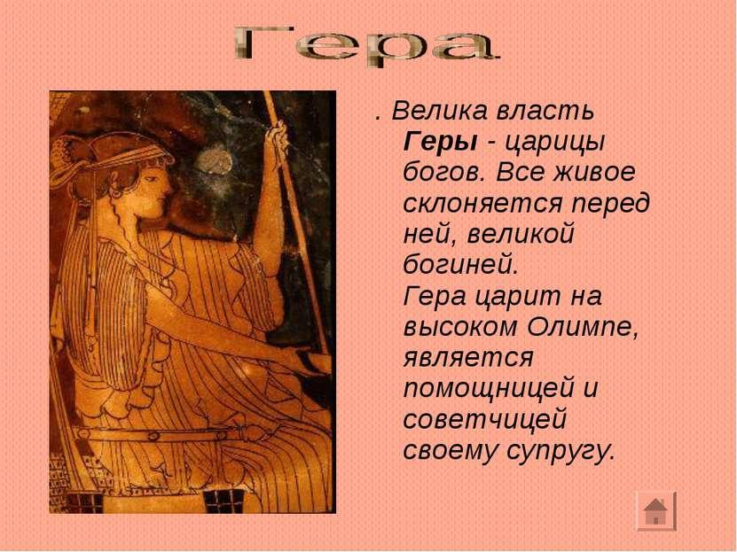 . Велика власть Геры - царицы богов. Все живое склоняется перед ней, великой ...