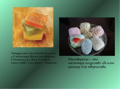 Натуральное мыло всегда ценилось, и в настоящее время мыловарение в домашних ...