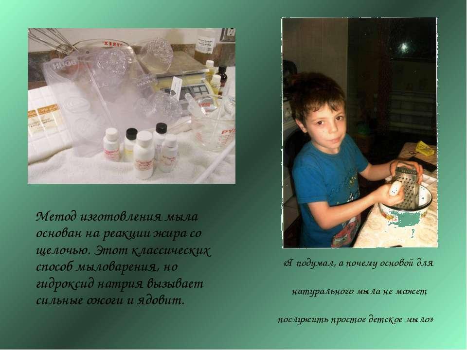 «Я подумал, а почему основой для натурального мыла не может послужить простое...