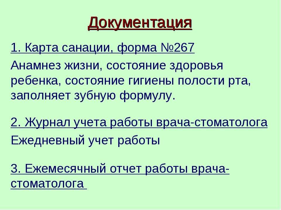 Документация 1. Карта санации, форма №267 Анамнез жизни, состояние здоровья р...