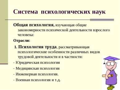 Система психологических наук Общая психология, изучающая общие закономерности...