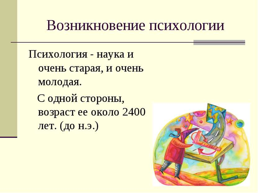Возникновение психологии Психология - наука и очень старая, и очень молодая. ...