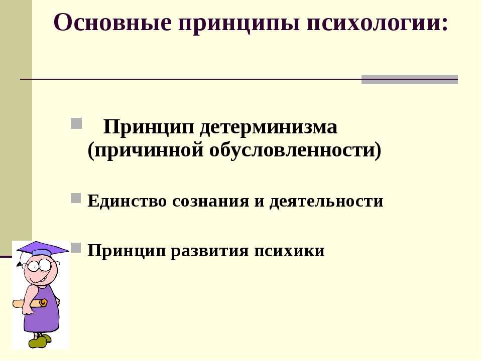 Основные принципы психологии: Принцип детерминизма (причинной обусловленности...