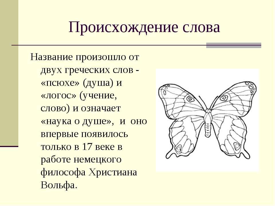 Происхождение слова Название произошло от двух греческих слов - «псюхе» (душа...