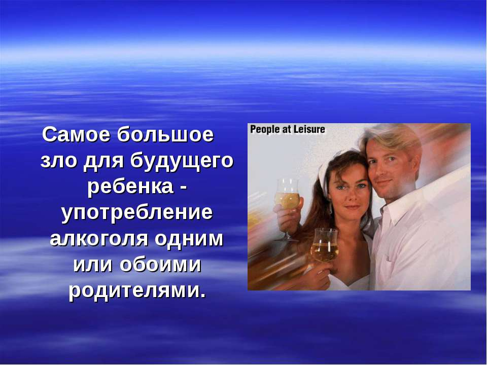 Самое большое зло для будущего ребенка - употребление алкоголя одним или обои...