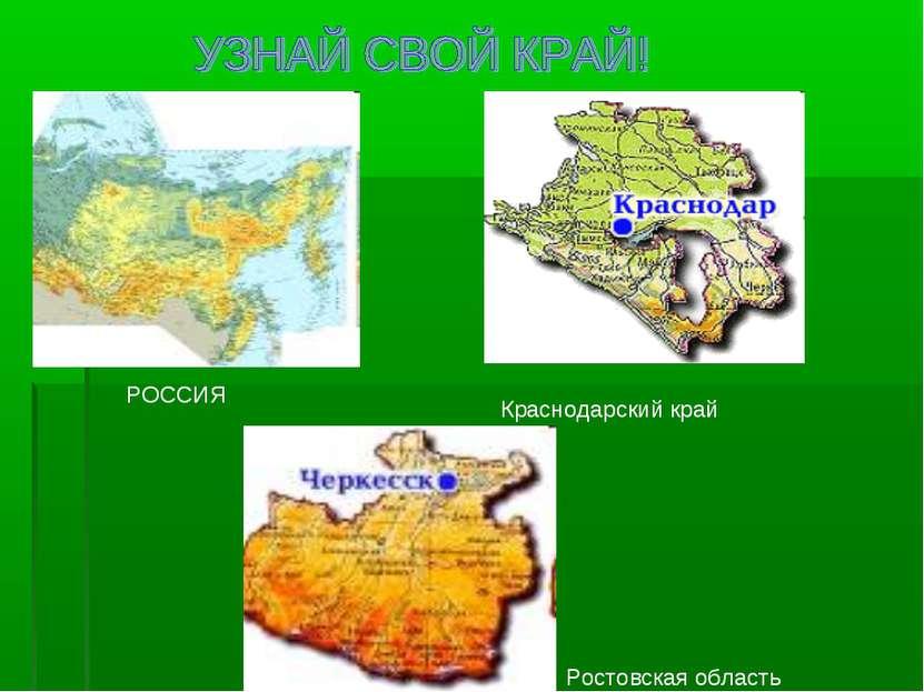 Краснодарский край РОССИЯ Ростовская область