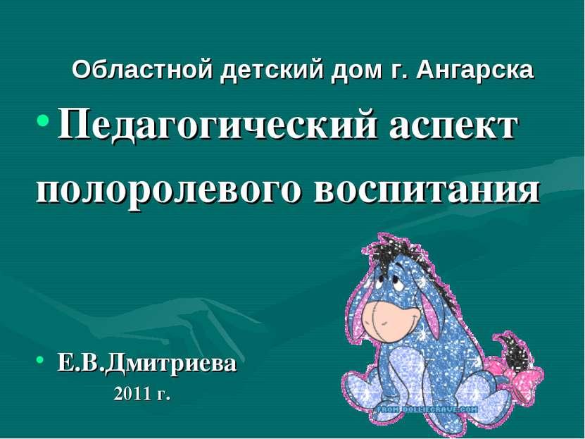 Областной детский дом г. Ангарска Педагогический аспект полоролевого воспитан...