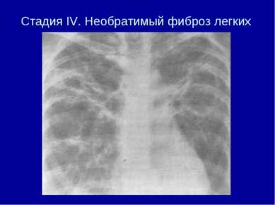 Стадия IV. Необратимый фиброз легких