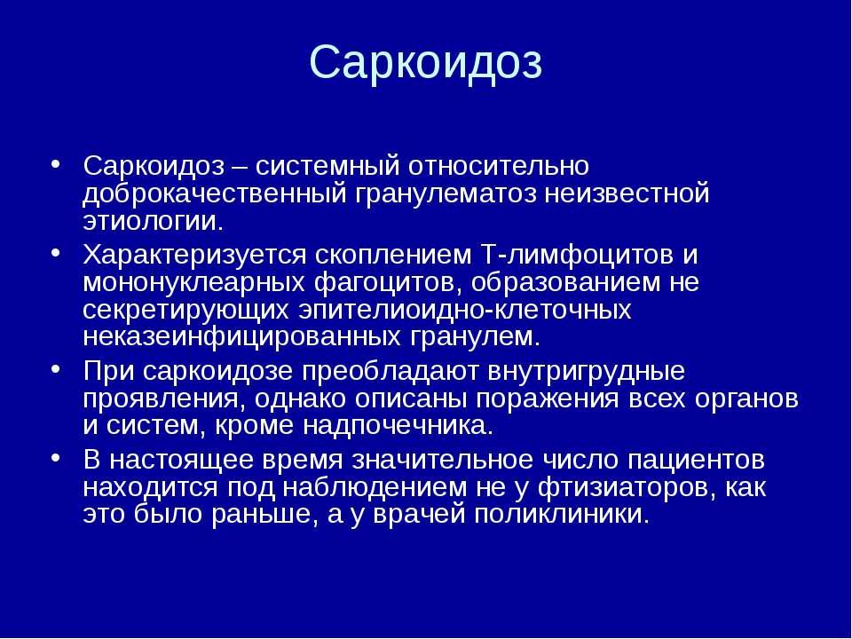 Саркоидоз Саркоидоз – системный относительно доброкачественный гранулематоз н...