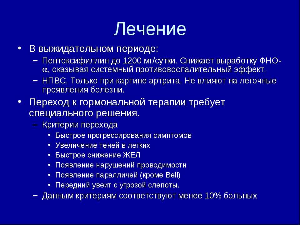 Лечение В выжидательном периоде: Пентоксифиллин до 1200 мг/сутки. Снижает выр...
