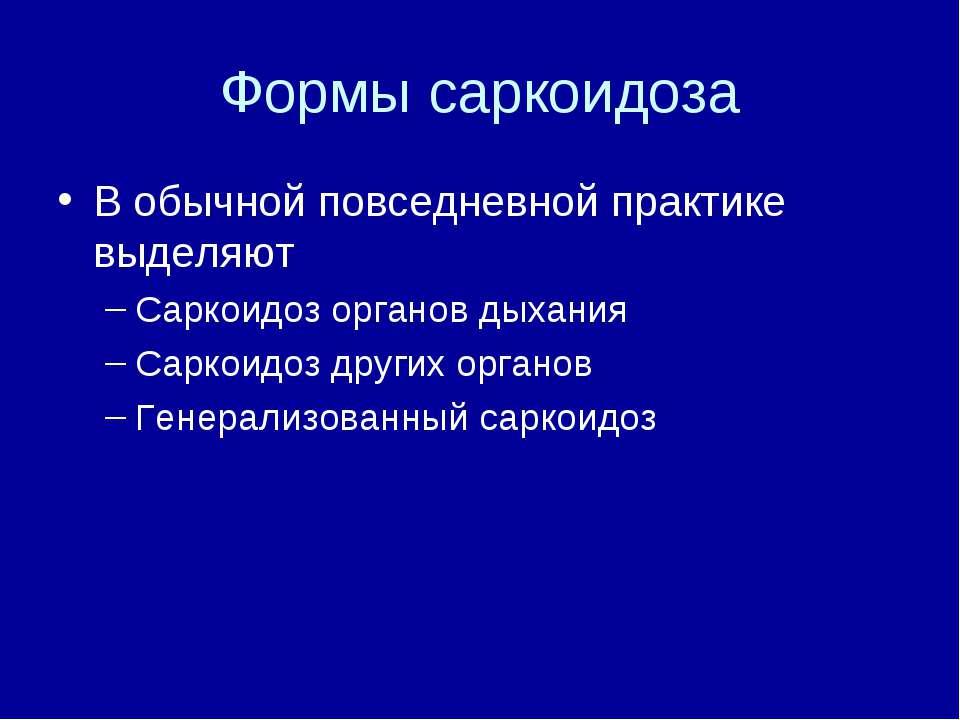 Формы саркоидоза В обычной повседневной практике выделяют Саркоидоз органов д...