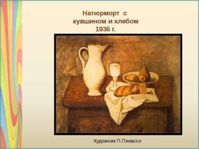 Художник П.Пикассо Натюрморт с кувшином и хлебом 1936 г.