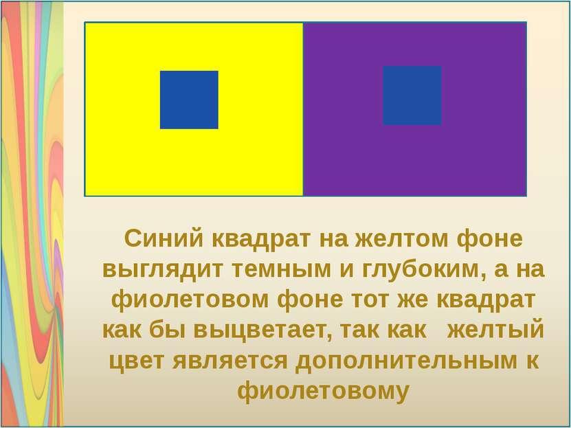 Синий квадрат на желтом фоне выглядит темным и глубоким, а на фиолетовом фоне...