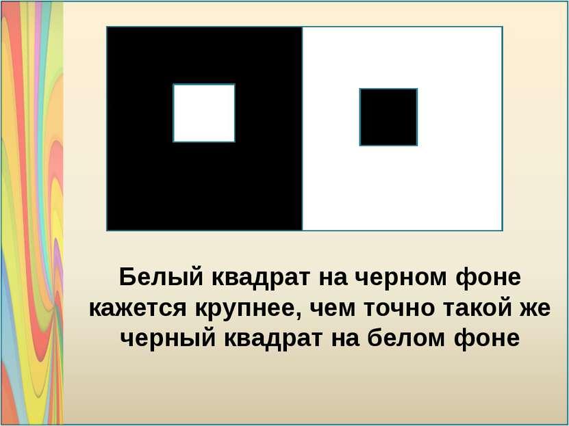 Белый квадрат на черном фоне кажется крупнее, чем точно такой же черный квадр...