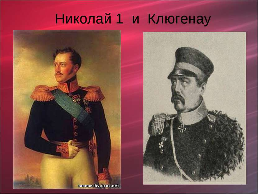 Николай 1 и Клюгенау
