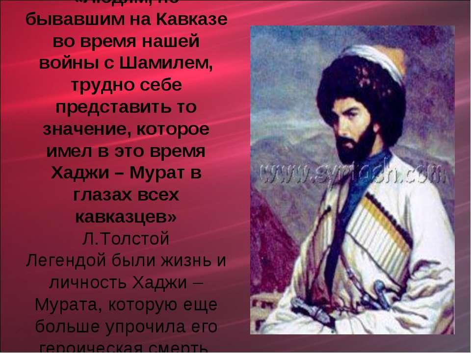 «Людям, не бывавшим на Кавказе во время нашей войны с Шамилем, трудно себе пр...
