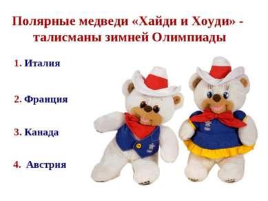 3. Канада Полярные медведи «Хайди и Хоуди» - талисманы зимней Олимпиады 2. Фр...