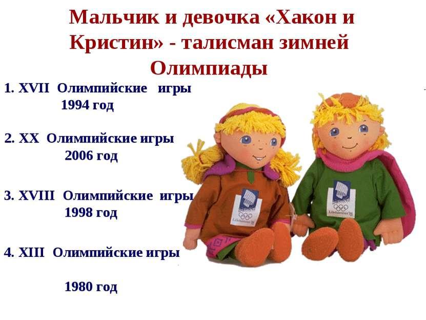 3. XVIII Олимпийские игры 1998 год Мальчик и девочка «Хакон и Кристин» - тали...
