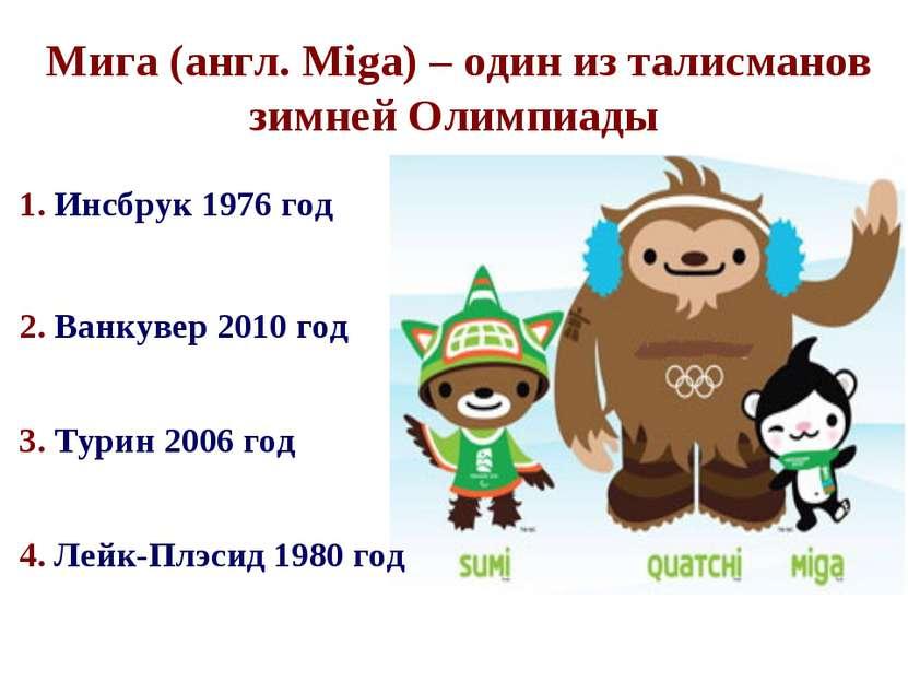 Мига (англ. Miga) – один из талисманов зимней Олимпиады 1. Инсбрук 1976 год 2...