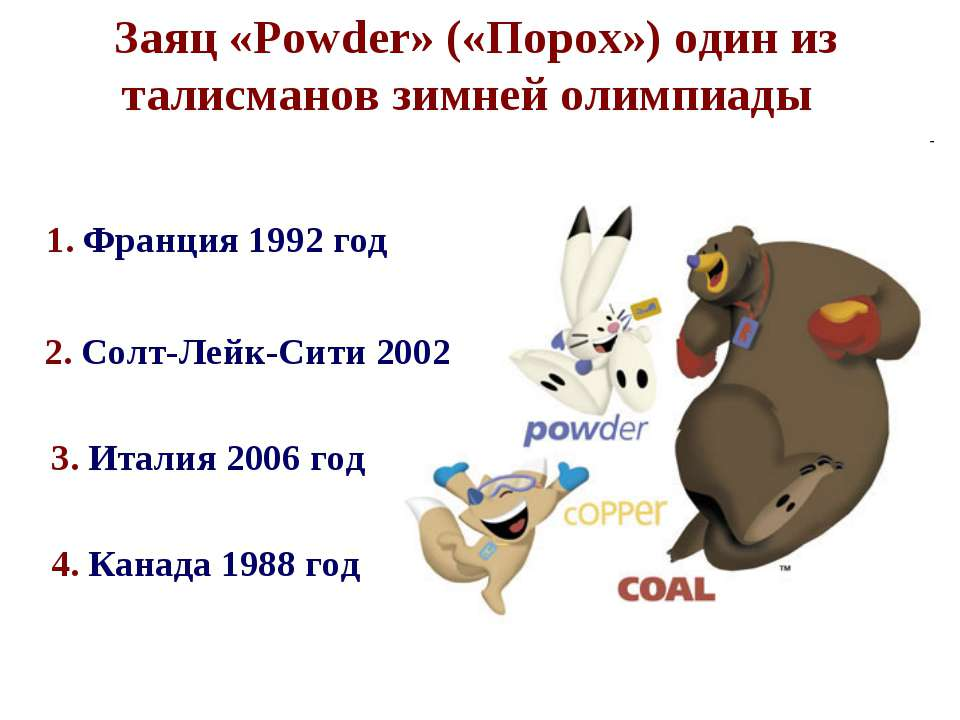 1. Франция 1992 год Заяц «Powder» («Порох») один из талисманов зимней олимпиа...