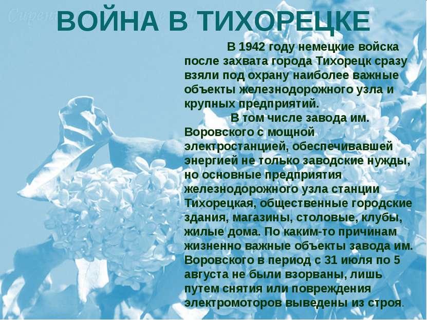 В 1942 году немецкие войска после захвата города Тихорецк сразу взяли под охр...
