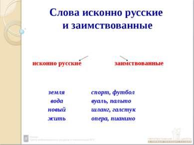 Слова исконно русские и заимствованные По происхождению слова делятся на иско...