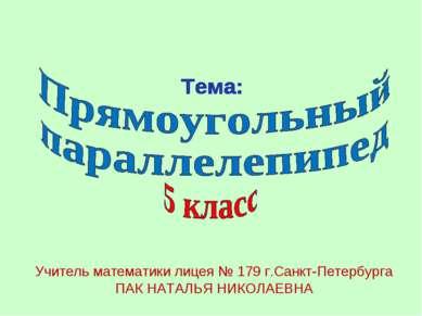 Учитель математики лицея № 179 г.Санкт-Петербурга ПАК НАТАЛЬЯ НИКОЛАЕВНА
