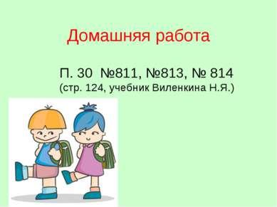 Домашняя работа П. 30 №811, №813, № 814 (стр. 124, учебник Виленкина Н.Я.)