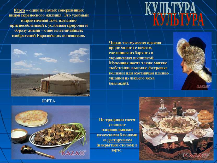 По традиции гостя угощают национальными казахскими блюдами за дастарханом (на...