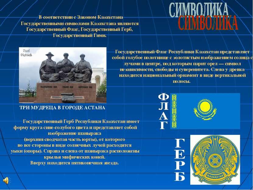 В соответствии с Законом Казахстана Государственными символами Казахстана явл...
