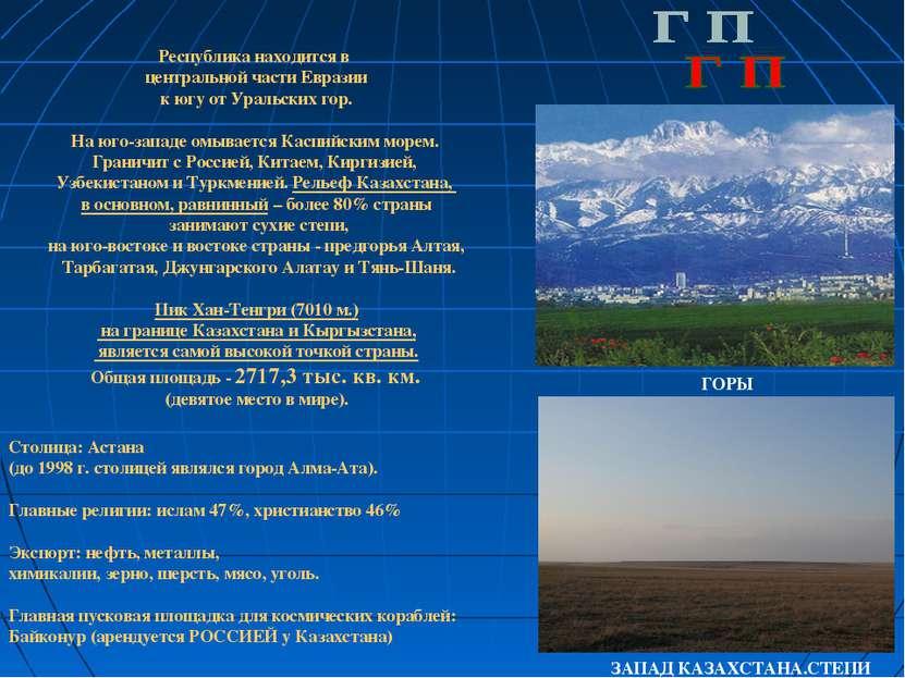 Республика находится в центральной части Евразии к югу от Уральских гор. На ю...