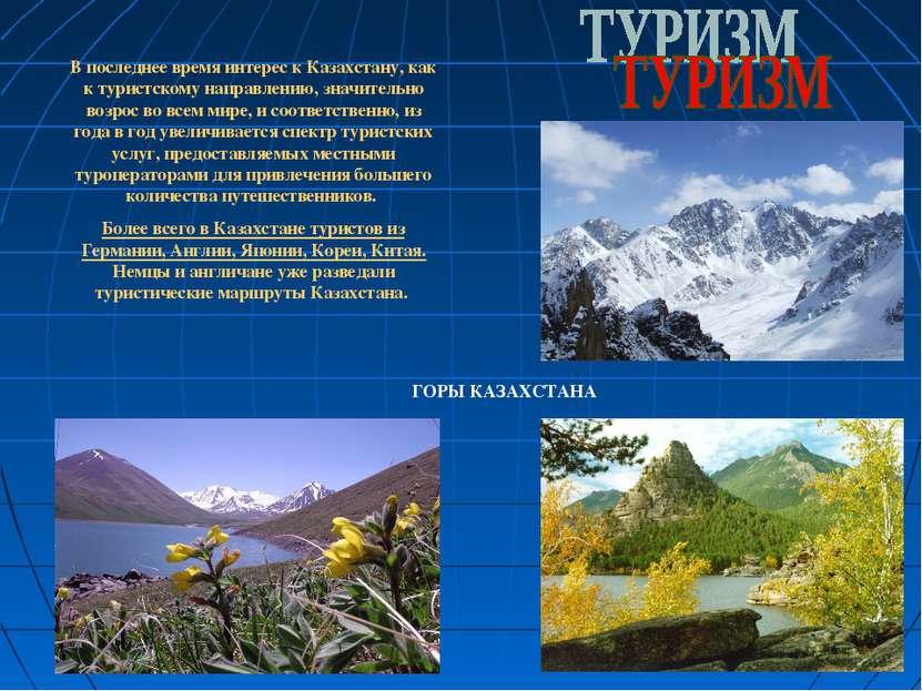 В последнее время интерес к Казахстану, как к туристскому направлению, значит...