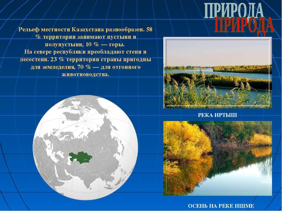 Рельеф местности Казахстана разнообразен. 58 % территории занимают пустыни и ...