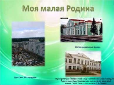 Проспект Металлургов Железнодорожный вокзал Муниципальное бюджетное общеобраз...