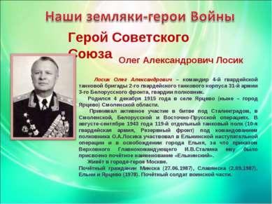 Герой Советского Союза Олег Александрович Лосик Лосик Олег Александрович – ко...