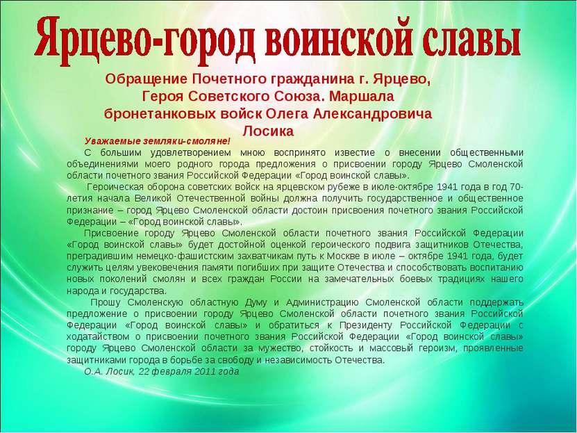 Обращение Почетного гражданина г. Ярцево, Героя Советского Союза. Маршала бро...