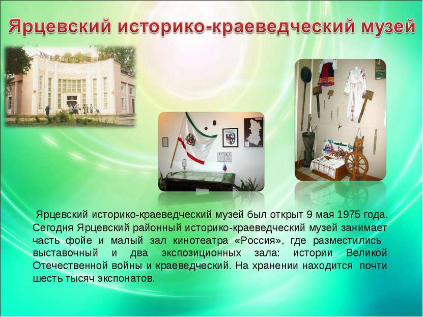 Ярцевский историко-краеведческий музей был открыт 9 мая 1975 года. Сегодня Яр...