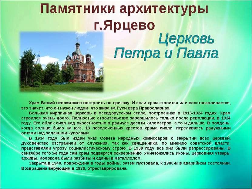 Памятники архитектуры г.Ярцево Храм Божий невозможно построить по приказу. И ...