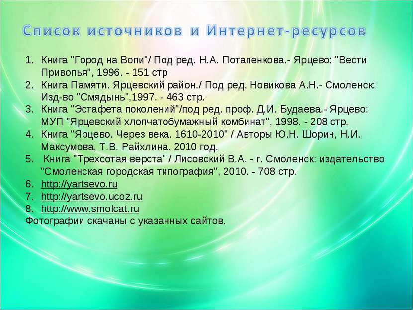 "Книга ""Город на Вопи""/ Под ред. Н.А. Потапенкова.- Ярцево: ""Вести Привопья"", ..."