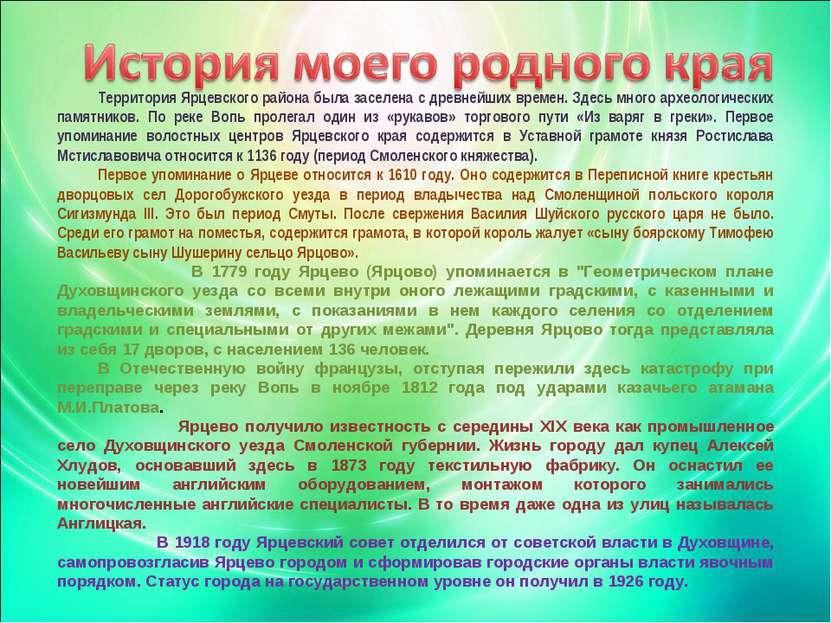 Территория Ярцевского района была заселена с древнейших времен. Здесь много а...