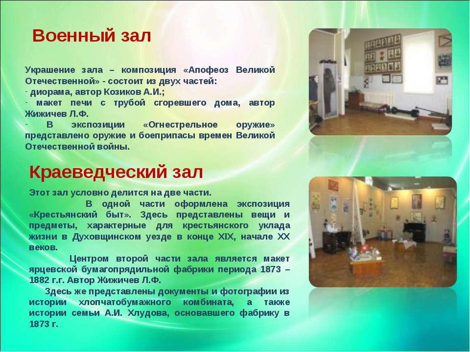 Военный зал Украшение зала – композиция «Апофеоз Великой Отечественной» - сос...