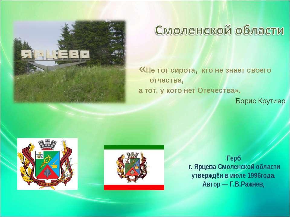 Герб г. Ярцева Смоленской области утверждён в июле 1996года. Автор — Г.В.Ра...