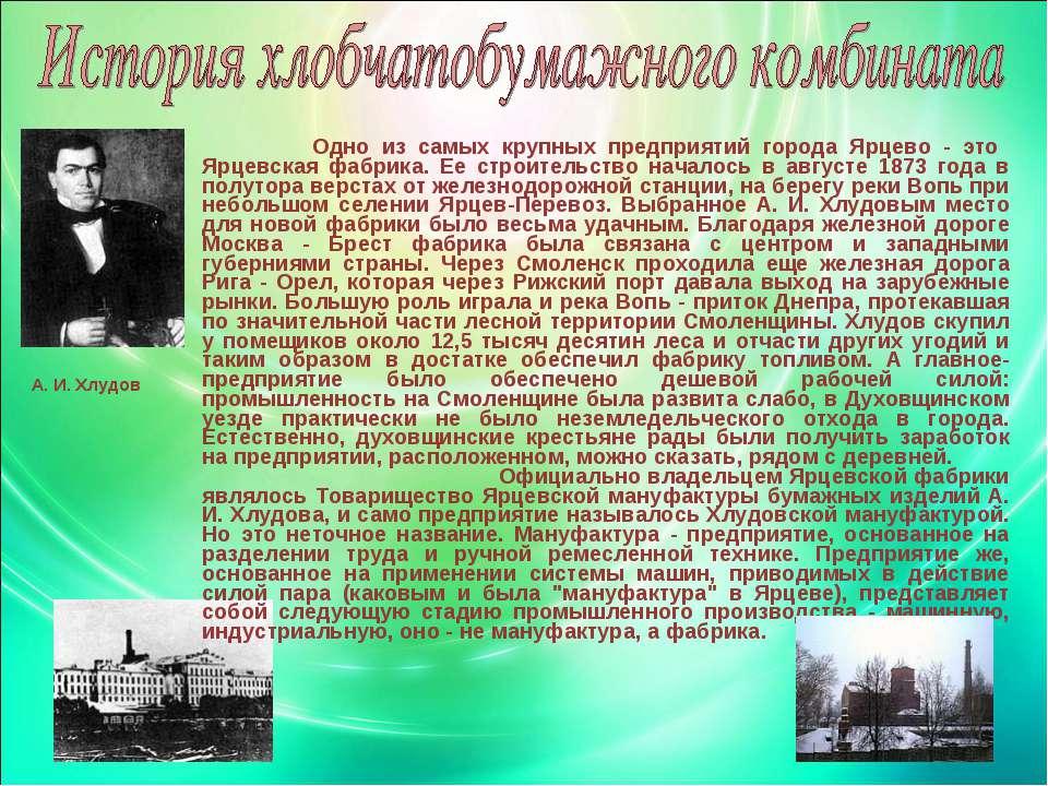 Одно из самых крупных предприятий города Ярцево - это Ярцевская фабрика. Ее с...