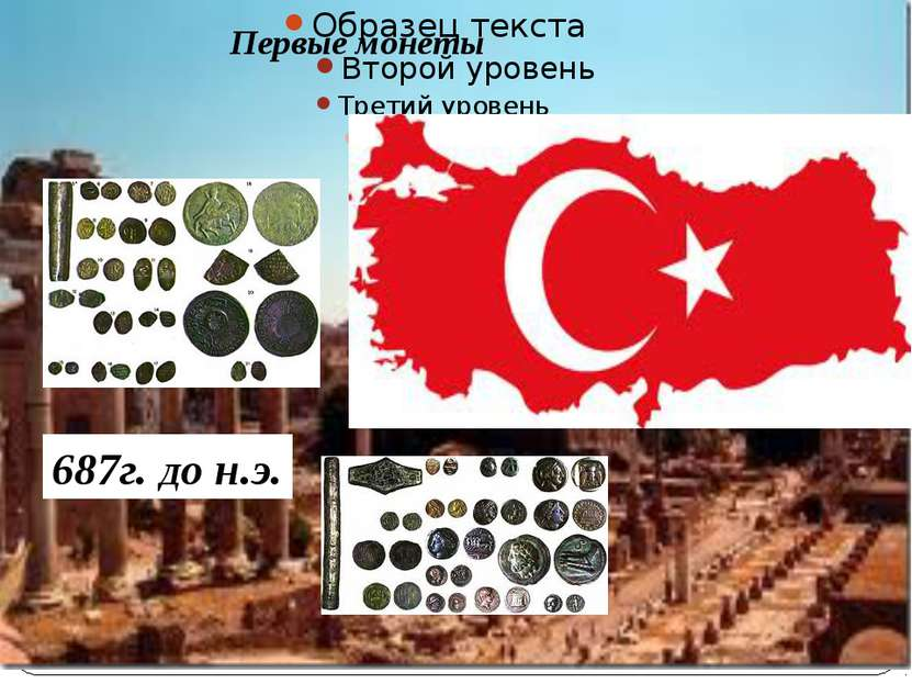 687г. До н.э. Первые монеты