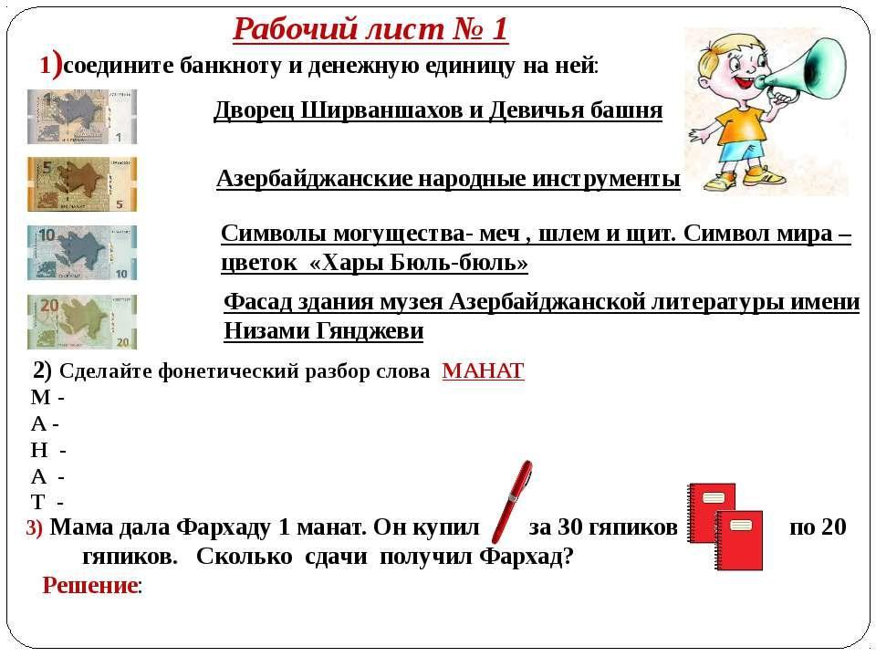 Рабочий лист № 1 1)соедините банкноту и денежную единицу на ней: Дворец Ширва...